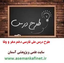 1873 - طرح درس ملی روزانه فارسی دهم درس مهر و وفا